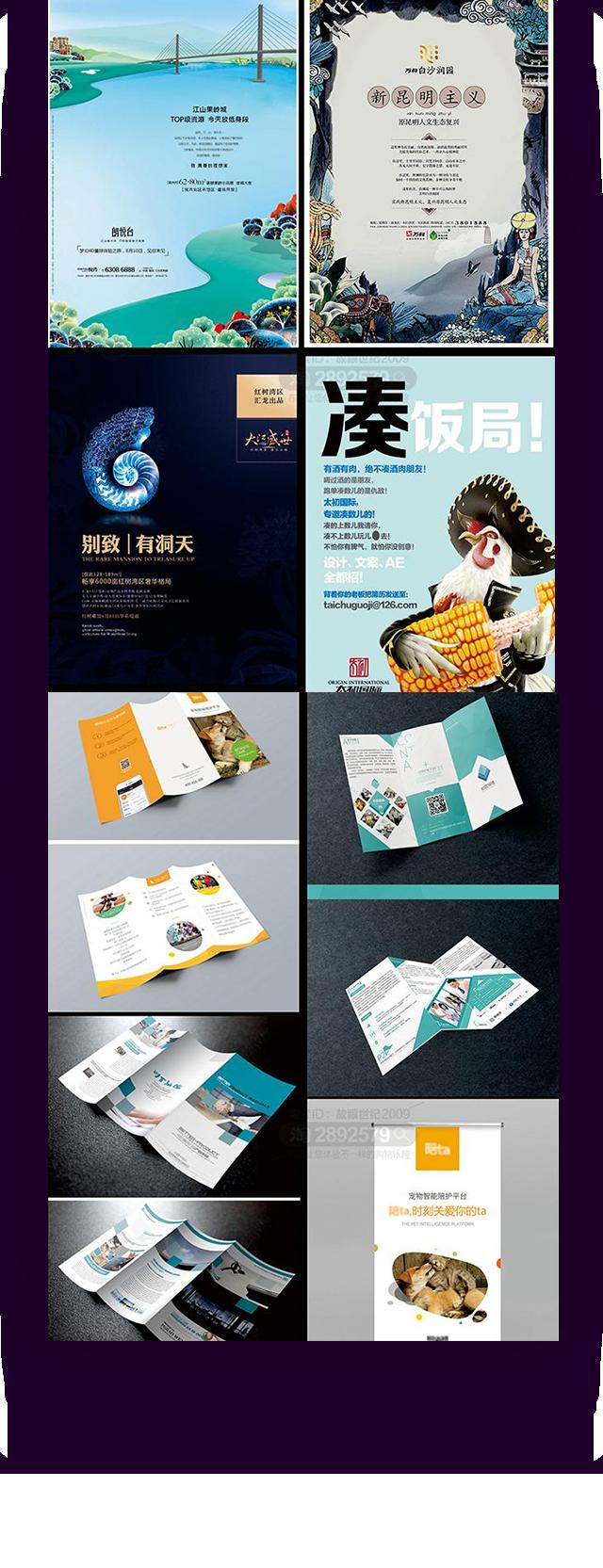 辰信设计-广告